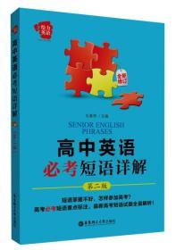 给力英语:高中英语必考短语详解(第2版)(全新修订)