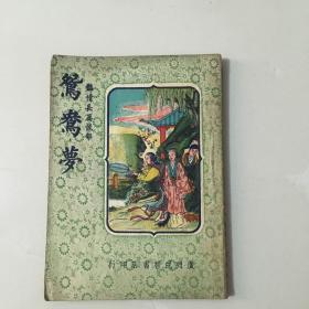稀见版本 民国广州民智书局版艳情长篇说部《鸳鸯梦》一册全 品佳