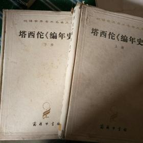 塔西佗《编年史》(全两册)