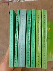 地质辞典(一套)六册