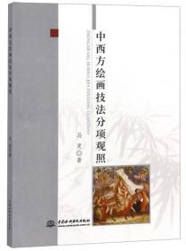 中西方绘画技法分项观照