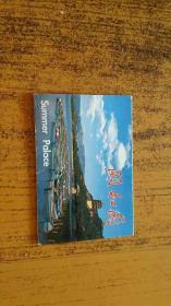 颐和园 明信片 10张一套 存9张