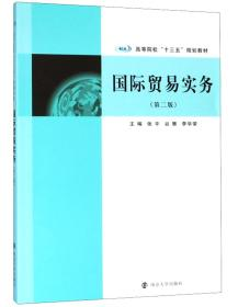 国际贸易实务(第2版)/张平