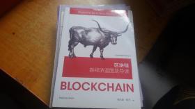 区块链-新经济蓝图及导读