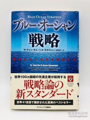 ブルー・オーシャン戦略 竞争のない世界を创造する (Harvard business school press) - 日文原版