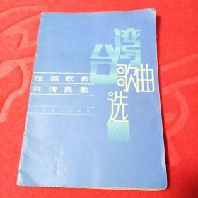 台湾歌曲选