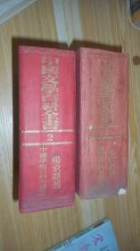 《中国文学百科全书》1.2