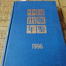 中国出版年鉴(1996)