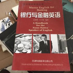银行与金融英语