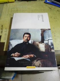 鲁迅杂文选