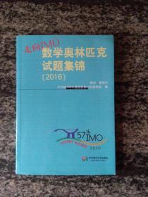 数学奥林匹克试题集锦(2016