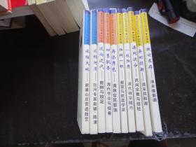 清代社会文化丛书(十本合售:详情看图片。)