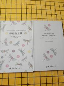 仲夏夜之梦、罗密欧与朱丽叶、哈姆雷特(均为中英文双册对照版,6册合售)