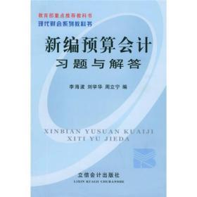 李海波会计系列教科书:新编预算会计习题与解答