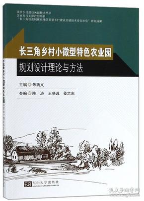 长三角乡村小微型特色农业园规划设计理论与方法/美丽乡村建设关键技术丛书