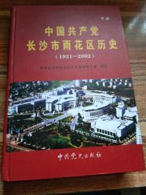 中国共产党长沙市雨花区历史 下