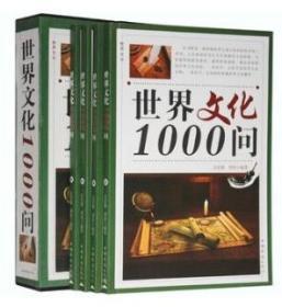世界文化1000问(全4卷)   9F25d