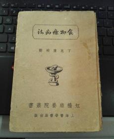 《食物疗病法》  【民国28年初版, 29年再版 】 硬精装 1册全