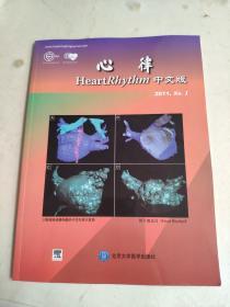 2011版 心律 中文版 附有光盘