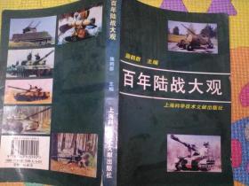 百年陆战大观(印数5100册)