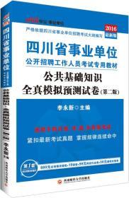 四川省事业单位公开招聘工作人员考试专用教材