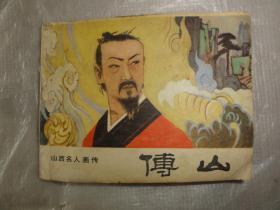 傅山(山西名人画传)山西人民出版社1984年版连环画