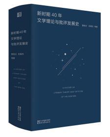 新时期40年文学理论与批评发展史