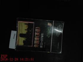 许国璋英语 自学辅导 3