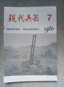 现代兵器1986年第7期(总第91期)