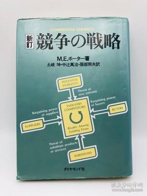 竞争の戦略 - 日文原版《竞争策略》