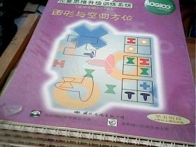 儿童思维升级训练系统 图形与空间方位 第五阶段(6岁以上强化训练)全9册全新未开封