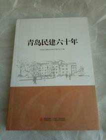 青岛民建六十年