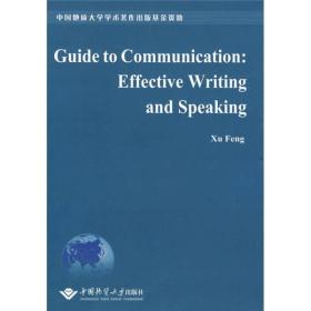 【正版】Guide to Communication XuFeng著