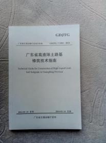 广东省交通厅运输行业地方标准 GDJTG /TE01-2014:广东省高液限土路基修筑技术指南