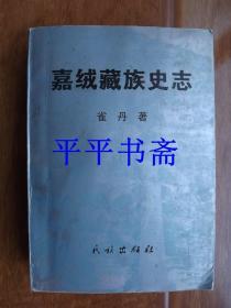 """嘉绒藏族史志(32开""""著名诗人艾农签赠吟印""""95年一版一印)"""
