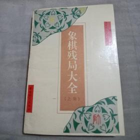 象棋残局大全(上)