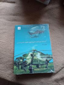 中国人民解放军陆军航空兵(阿拉伯文)