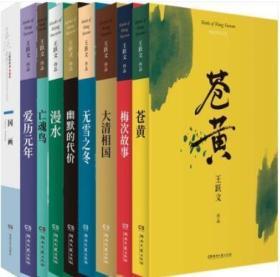 王跃文作品 大清相国+国画+苍黄+梅次故事+亡魂鸟+漫水等9册 官场小说