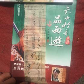 下忙收照(昌邑县)民国十三年