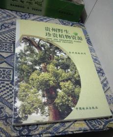 贵州野生珍贵植物资源(品相很好)