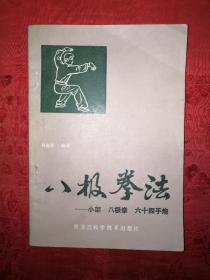 名家经典:八极拳法-小架 八极拳 六十四手炮(1985年版)详见描述和图片