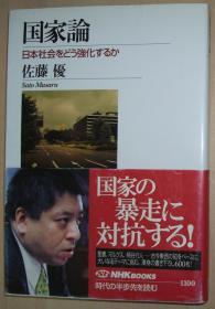 日文原版书 国家论 日本社会をどう强化するか (NHKブックス) 単行本 佐藤优  (著)