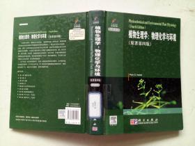 植物生理学:物理化学与环境(原著第四版)(导读版)