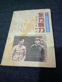 《东方魅力-长征与外国人》