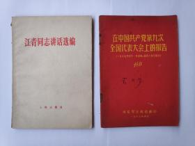 林彪在中国共产党第九次全国代表大会上的报告