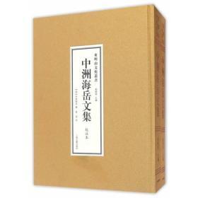 东明山文化丛书:中洲海岳文集(全二册)(东明山文化丛书)