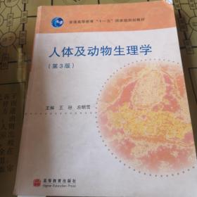 人体及动物生理学(第3版)
