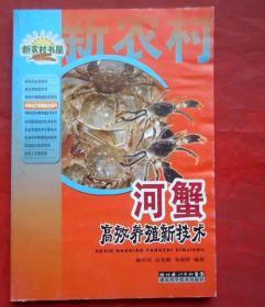 河蟹高效养殖新技术