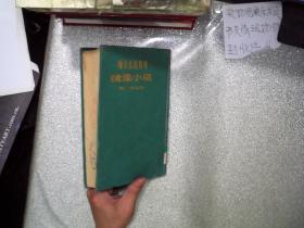 晚清小说期刊:绣像小说 1-9期