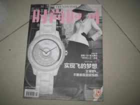 时尚时间 2012 9  BD  6877